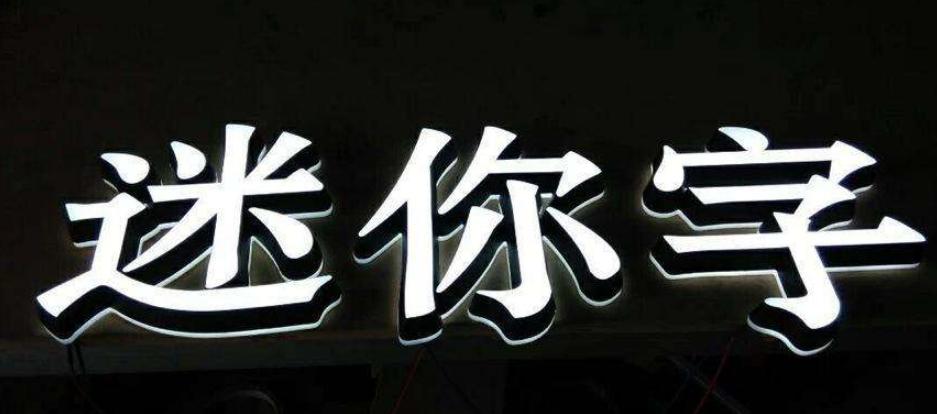吴江标识设计公司_亚克力字体价格表-北京飓马文化墙设计制作公司